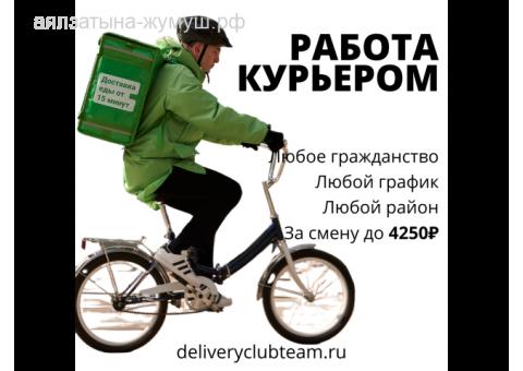 Требуются курьеры в Delivery Club! Пеший/Авто(Личный Авто) Прямой работодатель!