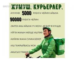 Курьерлер. Сменасына 5000 рублга чейин киреше. Бекер график. Тажрыйбасы жок. Үйдүн жанында.